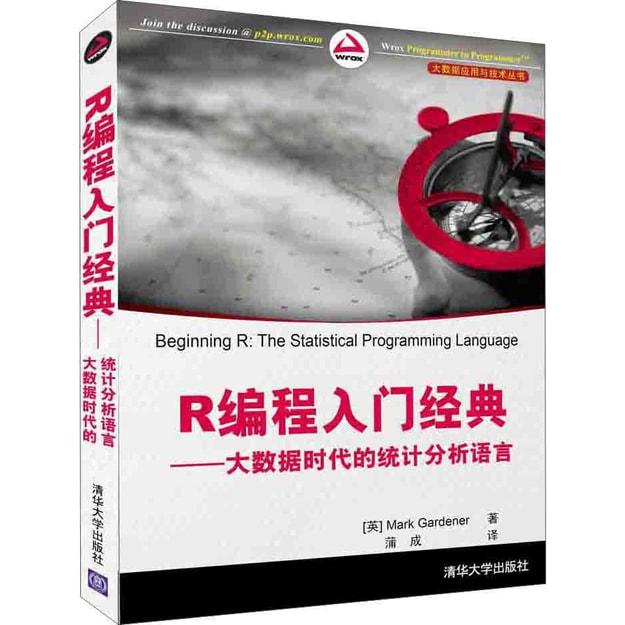 商品详情 - 大数据应用与技术丛书·R编程入门经典:大数据时代的统计分析语言 - image  0