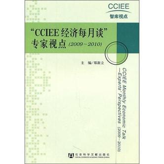 """CCIEE经济每月谈""专家视点(2009-2010)"