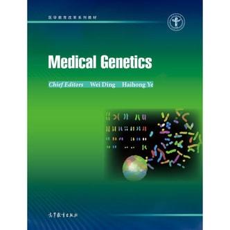 医学教育改革系列教材:医学遗传学