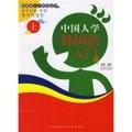 韩国语入门系列丛书:中国人学韩国语入门(上)(附光盘)