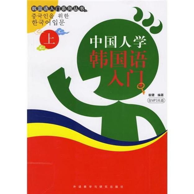 商品详情 - 韩国语入门系列丛书:中国人学韩国语入门(上)(附光盘) - image  0