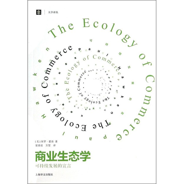 商品详情 - 大学译丛·商业生态学:可持续发展的宣言(修订版) - image  0