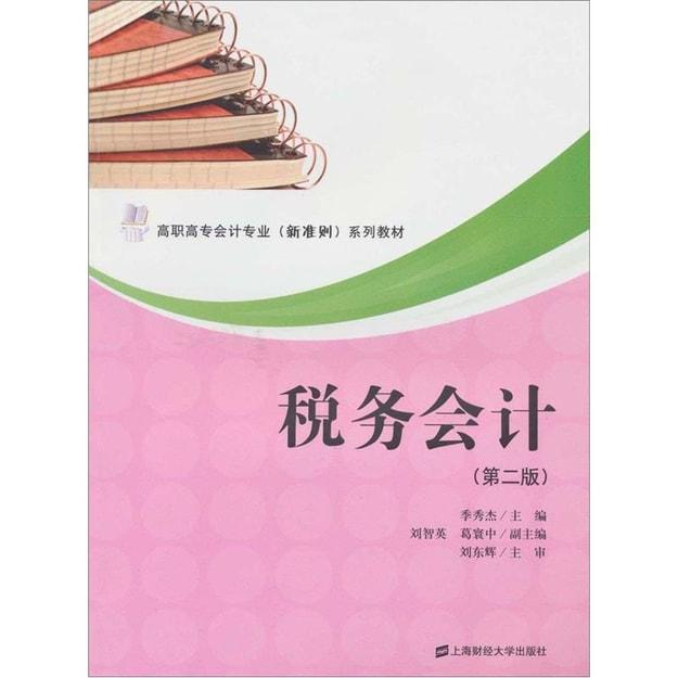商品详情 - 税务会计(第2版) - image  0