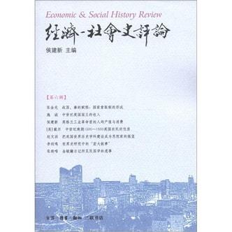 经济—社会史评论(第6辑)