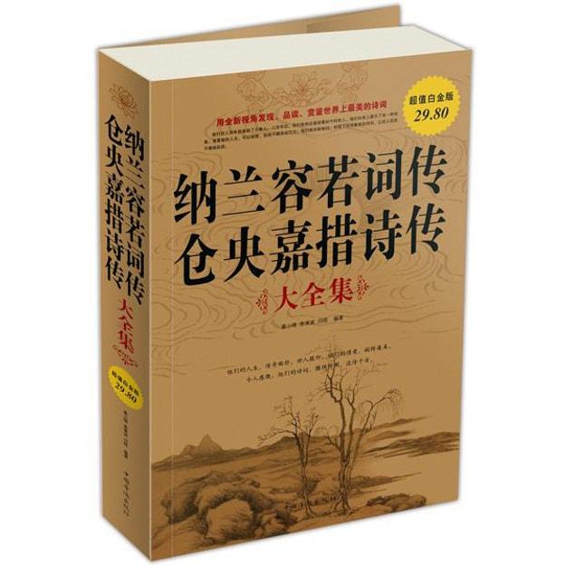 商品详情 - 纳兰容若词传仓央嘉措诗传大全集(超值白金版) - image  0