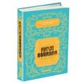 父母送给青春期男孩的成长百科全书:妈妈写给青春期男孩的书