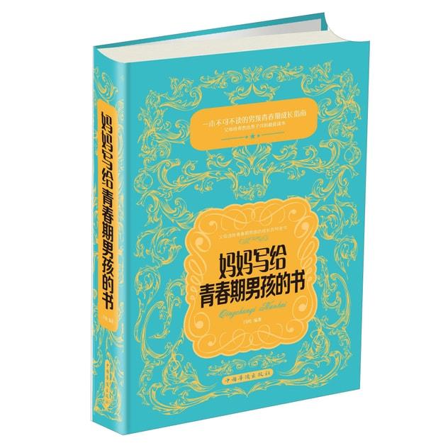 商品详情 - 父母送给青春期男孩的成长百科全书:妈妈写给青春期男孩的书 - image  0