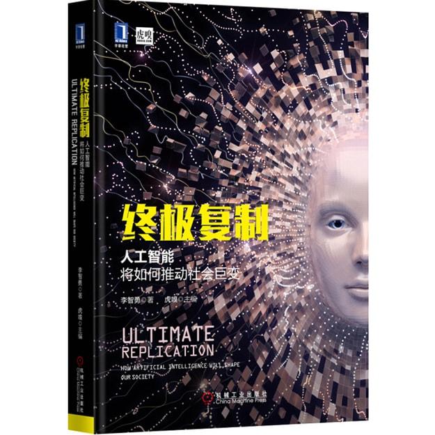 Product Detail - 终极复制:人工智能将如何推动社会巨变 - image  0