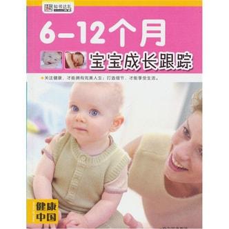 6-12个月宝宝成长跟踪