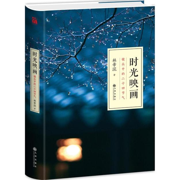 商品详情 - 时光映画 珍藏版(签名本) - image  0