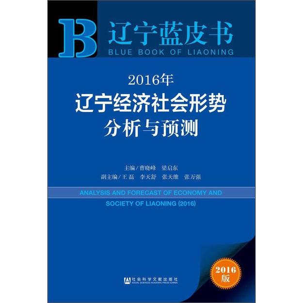商品详情 - 2016年辽宁经济社会形势分析与预测 - image  0