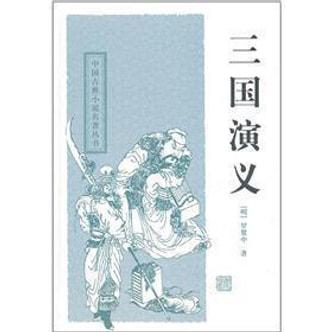 中国古典小说名著丛书:三国演义