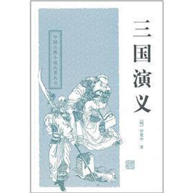 商品详情 - 中国古典小说名著丛书:三国演义 - image  0