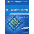 高职高专立体化教材·计算机系列:办公自动化技术教程(附电子课件及其他立体化资源)