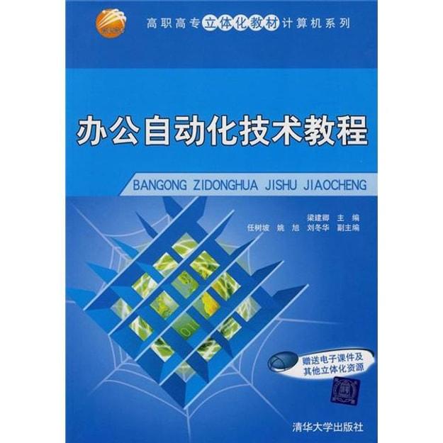 商品详情 - 高职高专立体化教材·计算机系列:办公自动化技术教程(附电子课件及其他立体化资源) - image  0