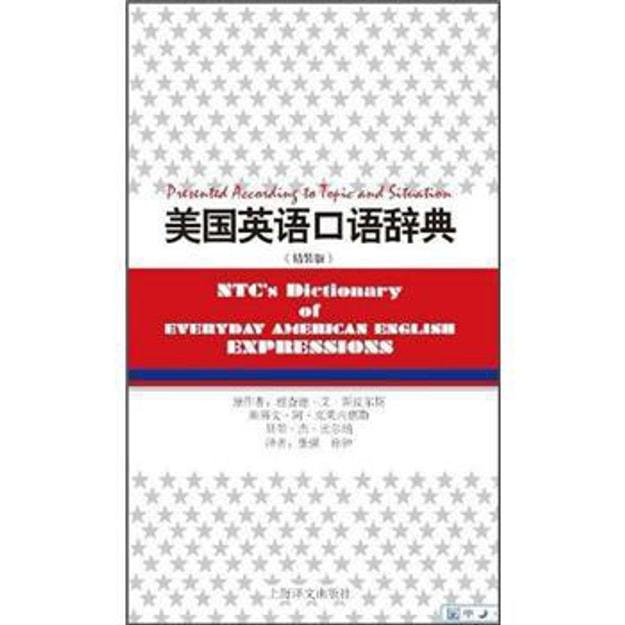 商品详情 - 美国英语口语辞典(精装版) - image  0