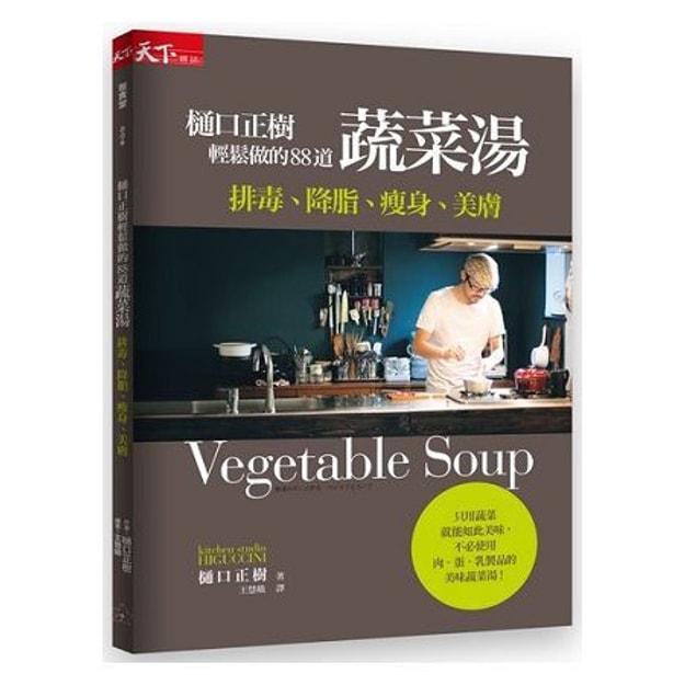 商品详情 - 【繁體】樋口正樹輕鬆做的88道蔬菜湯:排毒、降脂、瘦身、美膚 - image  0