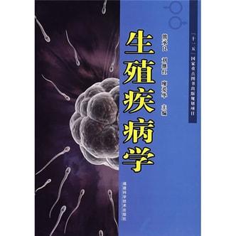 生殖疾病学