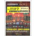 关于经济学的100个故事