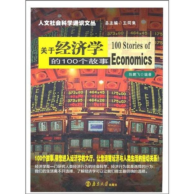 商品详情 - 关于经济学的100个故事 - image  0
