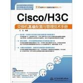 Cisco/H3C交换机高级配置与管理技术手册