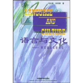 语言与文化:英汉语言文化对比