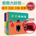 0-3岁亲子互动纸板书绘本:爸爸大妖怪+小鼻涕虫丽玛(全2册)