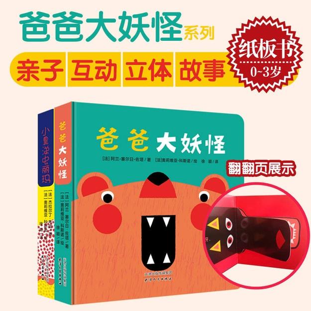 Product Detail - 0-3岁亲子互动纸板书绘本:爸爸大妖怪+小鼻涕虫丽玛(全2册)   - image 0