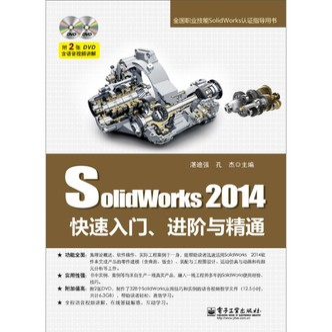 SolidWorks 2014快速入门、进阶与精通(含DVD光盘2张)