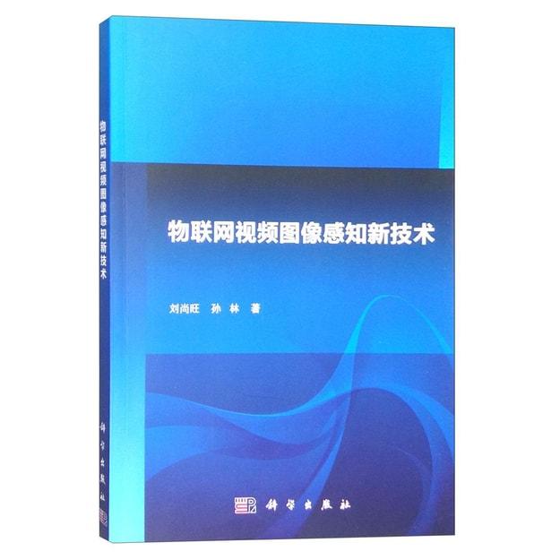 商品详情 - 物联网视频图像感知新技术 - image  0