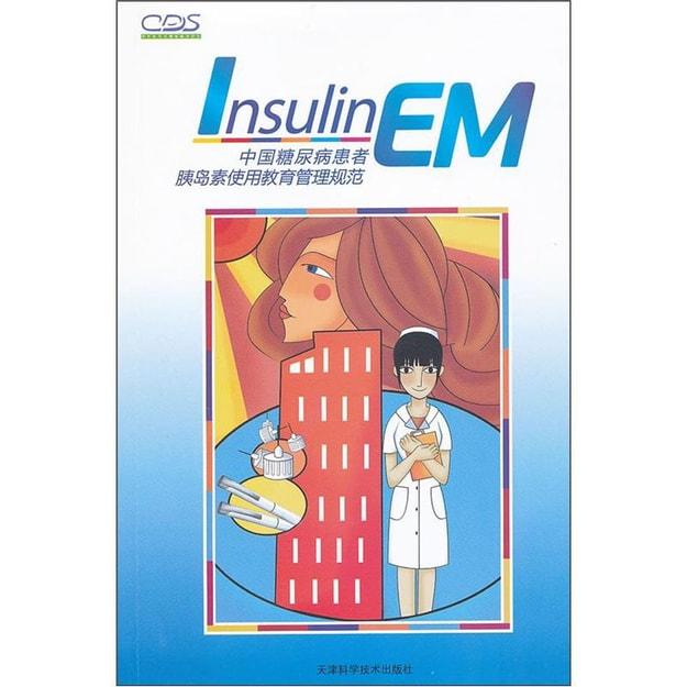 商品详情 - 中国糖尿病患者胰岛素使用教育管理规范(附光盘) - image  0