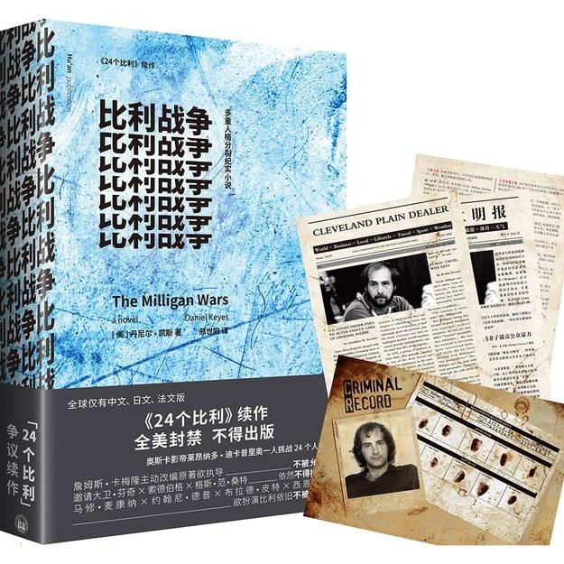 商品详情 - 比利战争(京东专享赠送比利犯罪记录、真实媒体报导、24种人格手卡) - image  0