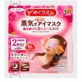 【日本直邮】KAO花王  蒸汽眼罩 保湿缓解疲劳去黑眼圈 #玫瑰花香 1枚