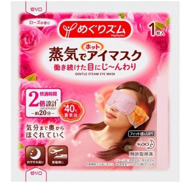 商品详情 - 【日本直邮】KAO花王  蒸汽眼罩 保湿缓解疲劳去黑眼圈 #玫瑰花香 1枚 - image  0