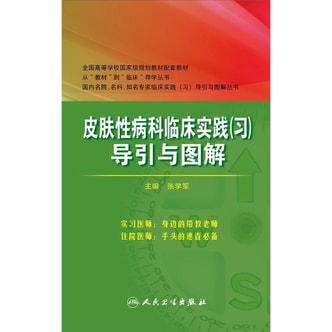 皮肤性病科临床实践(习)导引与图解(八年制配教)