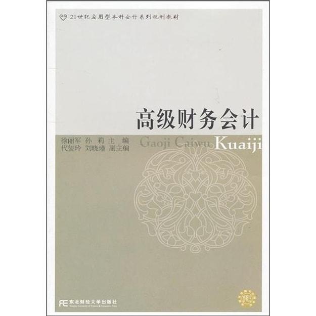 商品详情 - 高级财务会计 - image  0