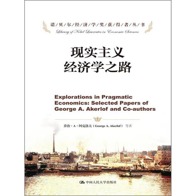 商品详情 - 诺贝尔经济学奖获得者丛书:现实主义经济学之路 - image  0