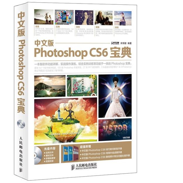 商品详情 - 中文版Photoshop CS6宝典 - image  0