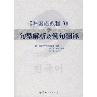 〈韩国语教程3〉句型解析及例句翻译