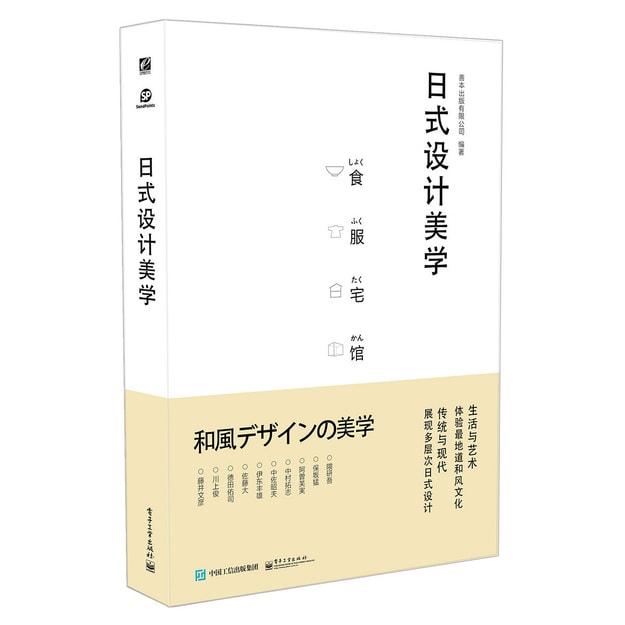 商品详情 - 日式设计美学(全彩) - image  0