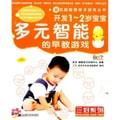 越玩越聪明亲子游戏丛书·三好系列:开发1-2岁宝宝多元智能的早教游戏