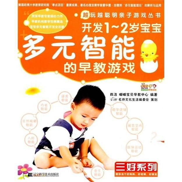 商品详情 - 越玩越聪明亲子游戏丛书·三好系列:开发1-2岁宝宝多元智能的早教游戏 - image  0