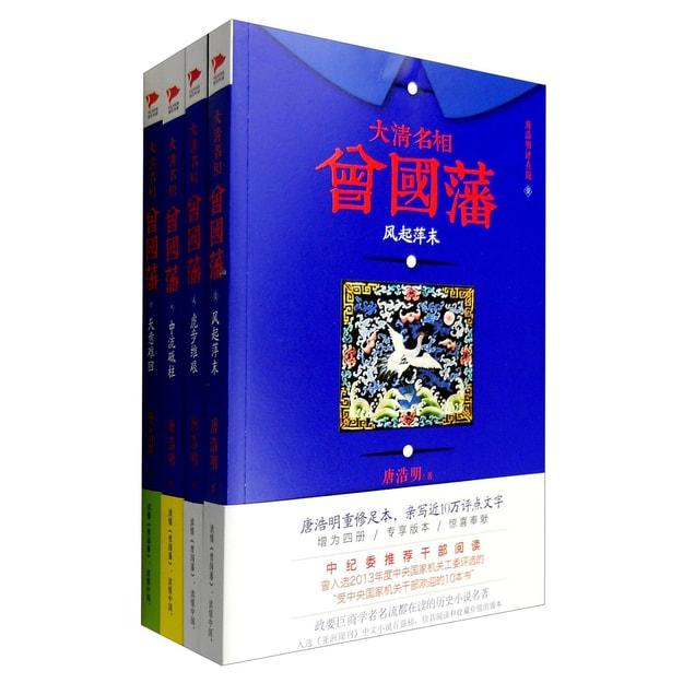 商品详情 - 大清名相曾国藩(套装1-4册) - image  0