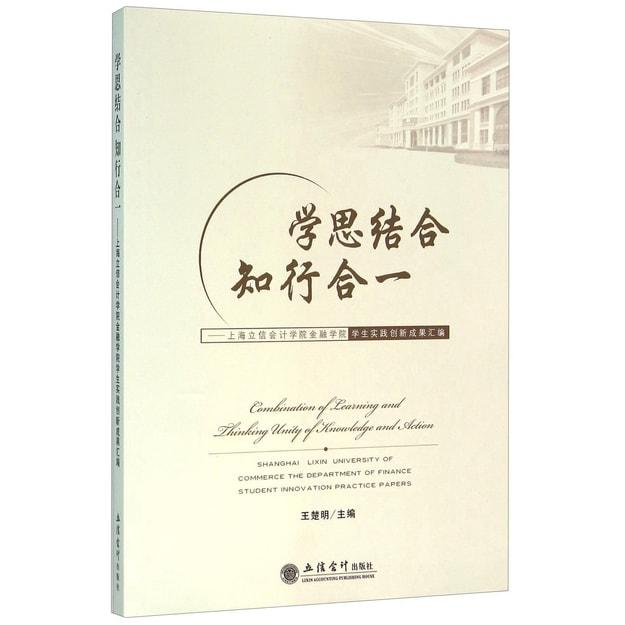 商品详情 - 学思结合知行合一:上海立信会计学院金融学院学生实践创新成果汇编 - image  0