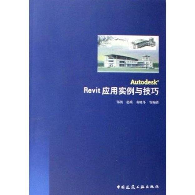 商品详情 - Revit应用实例与技巧(附光盘) - image  0