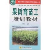 果书树育苗工培训教材