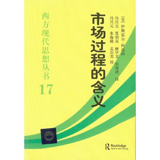商品详情 - 西方现代思想丛书17:市场过程的含义 - image  0