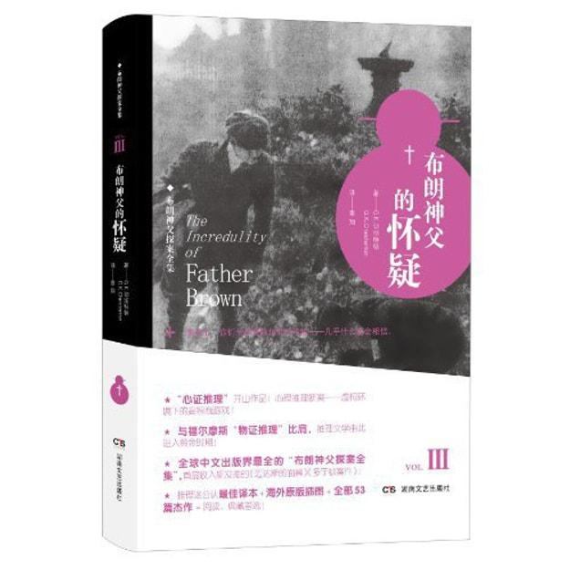商品详情 - 布朗神父探案全集:布朗神父的怀疑 - image  0