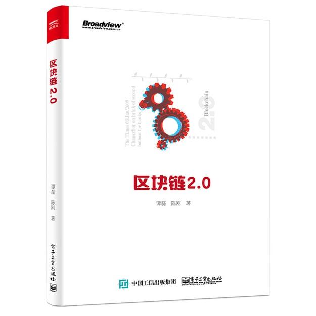 商品详情 - 区块链2.0 - image  0