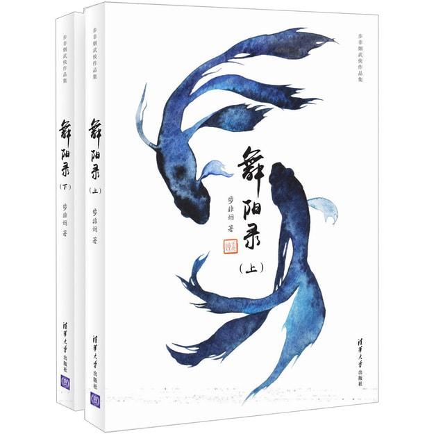 商品详情 - 舞阳录(套装上下册) - image  0